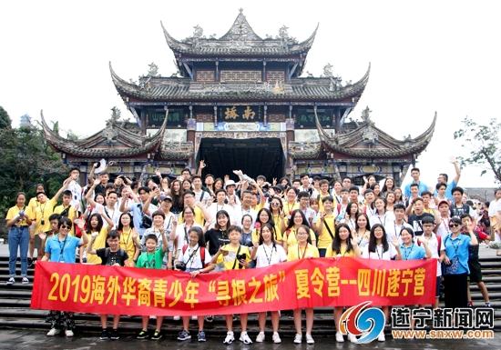百余名海外华裔青少年走进都江堰 寻根问祖感受中华千年文化