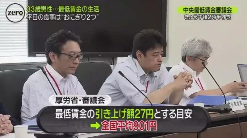 日本33岁男子月入20万+,却连最低时薪标准都没达到…