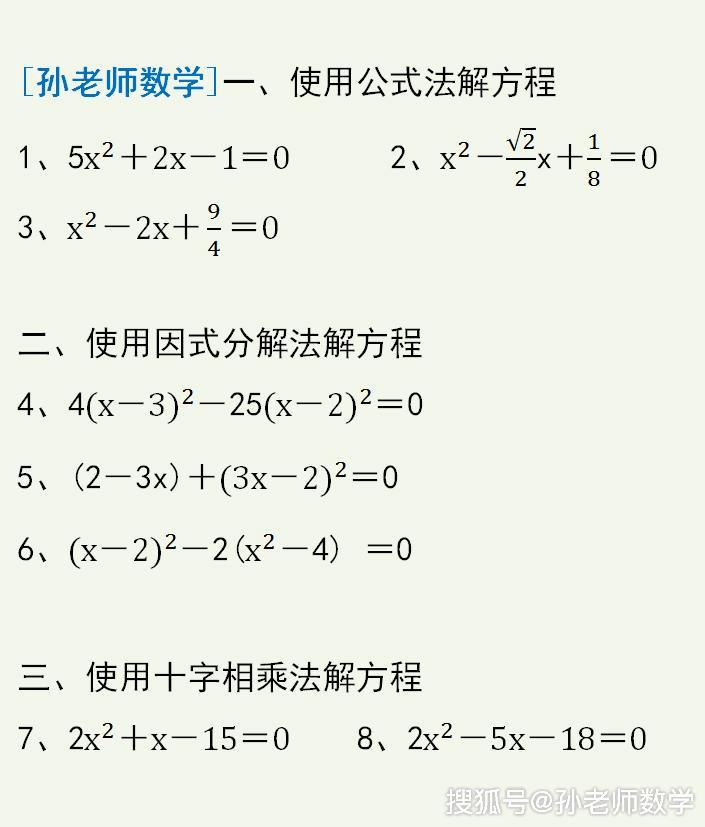 一元二次方程的解法:公式法、因式分解法和十字相乘法基础练习
