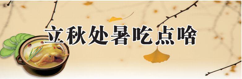 <b>饮食小贴士:看看立秋处暑吃点啥</b>