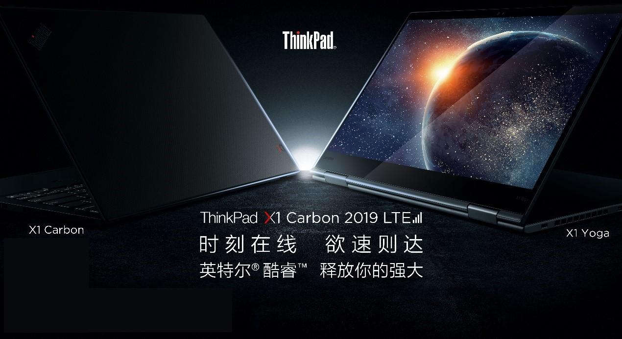 赋能商务新风向,ThinkPad X1系列2019再掀波澜