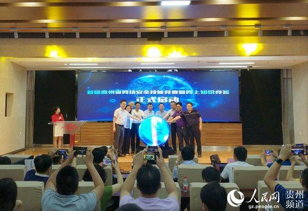 首届贵州省搜集安然技能比赛启动