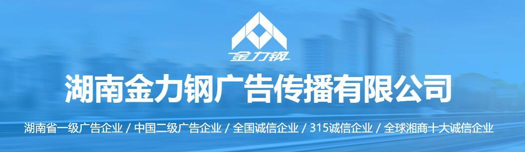 全国诚信企业——湖南金力钢广告传播有限公司