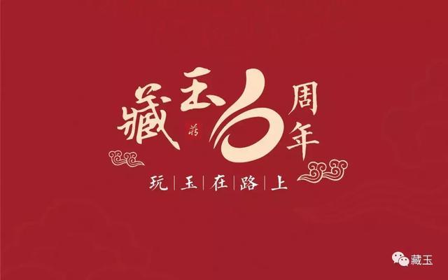 和田玉《纳福弥勒》——藏玉六周年作品展示