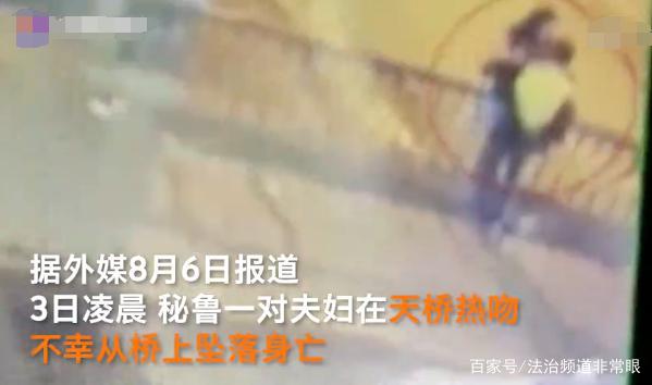 """情侣在天桥""""情不自禁"""",下一秒失去平衡坠桥,双双坠亡!"""