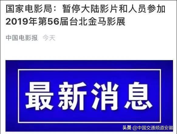 刘德华、梁家辉、任达华、古天乐等香港影人退出本届金马