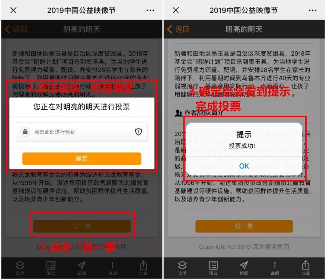 中国梦之声投票通道_2019中国公益映像节,为溢达公益影片投票吧!