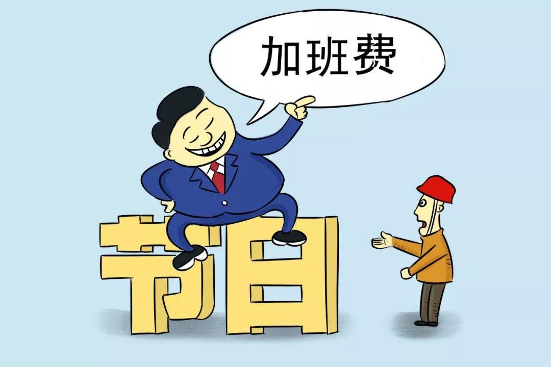 中秋节加班工资怎么算?