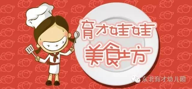 【东北育才幼儿园】今日美食推荐——南瓜花卷