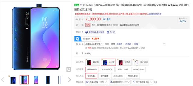 红米K20 Pro售价一跌再跌,不到2000元的骁龙855,卢伟斌惨遭打脸