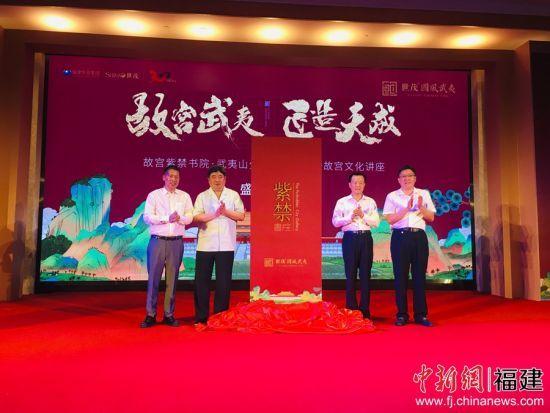 故宫紫禁书院武夷分院正式揭牌 世茂为武夷文化引入新机遇