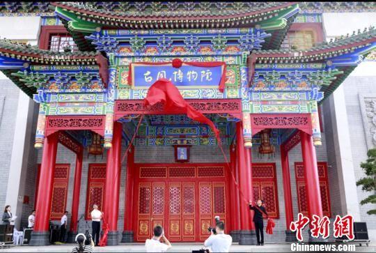 贵州毋敛古风博物院开园 千余件珍稀藏品亮相