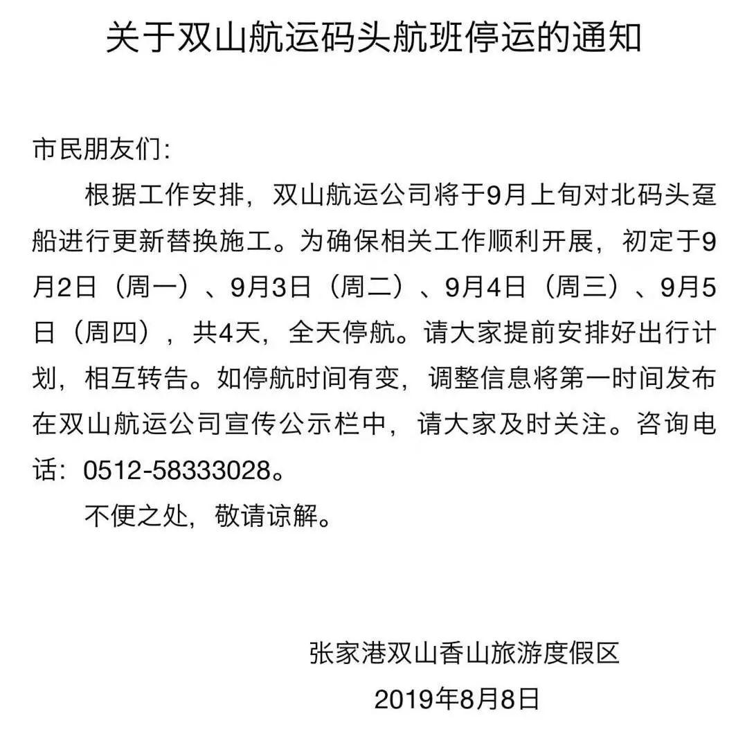 香山景区暂时关闭|双山航运码头9月上旬停运