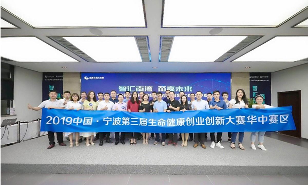 为健康中国赋能,第三届生命健康创新创业大赛华中赛区半决赛入围名单出炉