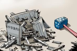 龙凯锋:美国退出中导条约,意欲何为?