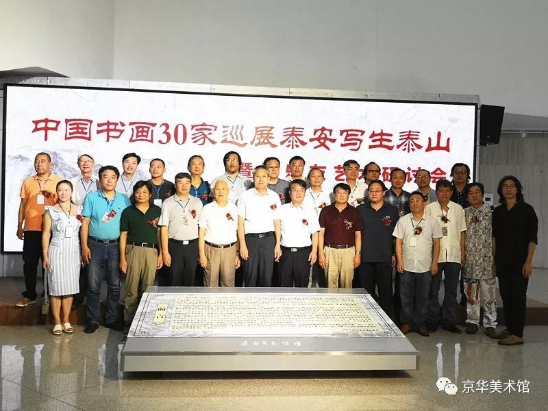 中国书画30家巡展泰安写生泰山暨杨乐友艺术研讨会纪要