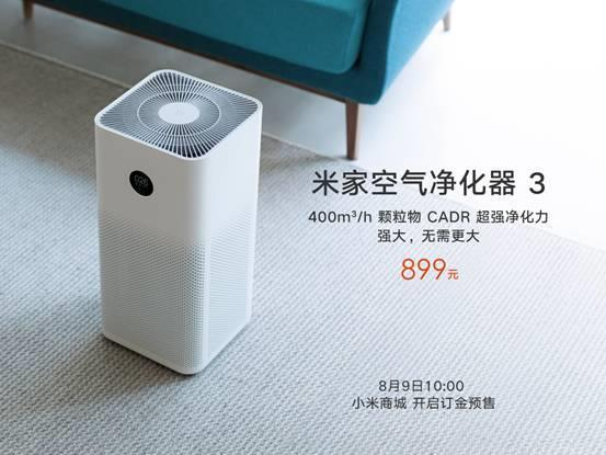 <b>米家空气净化器3发布:PM2.5净化力提升29%</b>