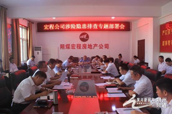 朔煤宏程房地产公司组织召开涉险隐患排查专题部署会