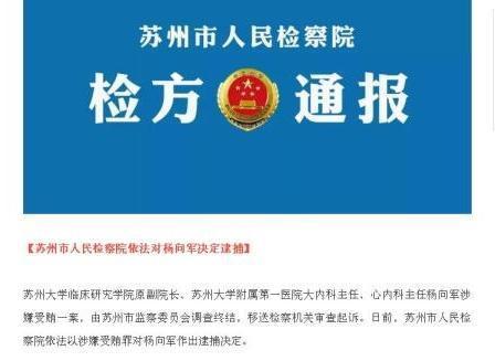 苏州大学附属第一医院杨向军涉受贿罪被依法逮捕
