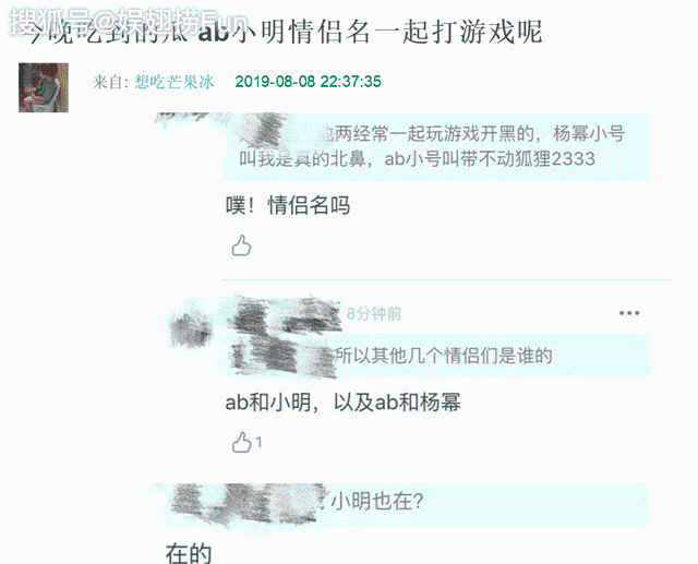 超宠妻!黄晓明七夕陪杨颖通宵打游戏,情侣头像情侣名称超吸睛