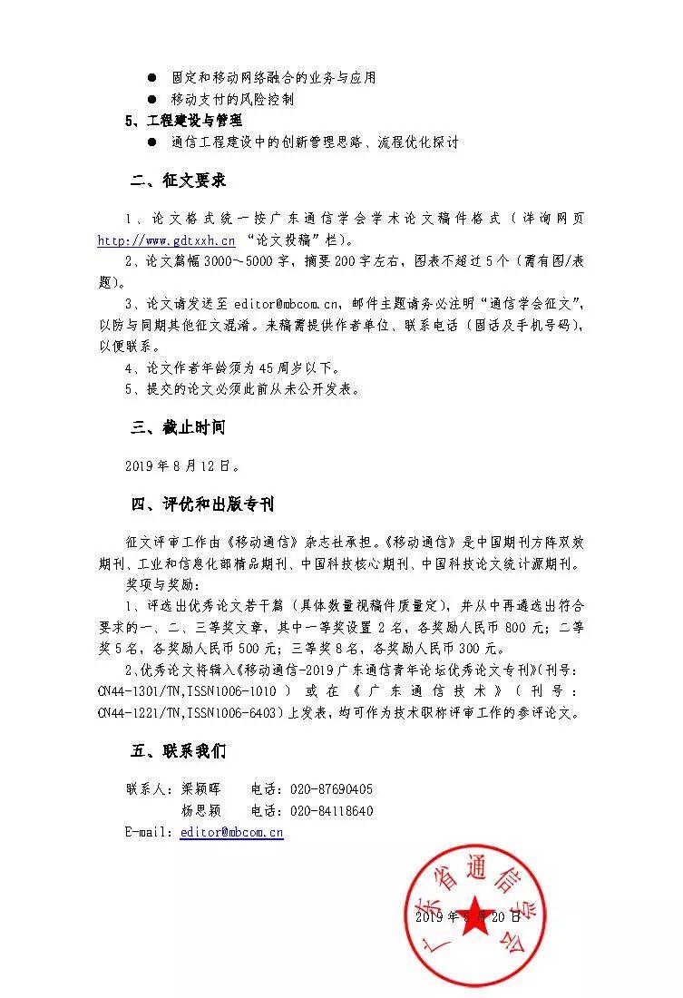 信息通信杂志社官方网站_信息通信杂志社官... - Subscribe News