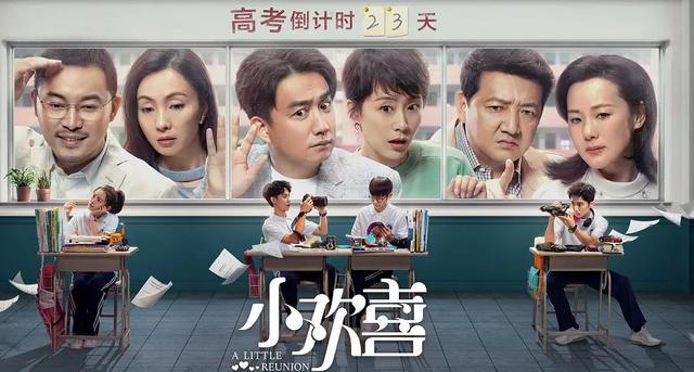 《小欢喜》6位父母演员年轻旧照曝光,最美是咏梅,最帅是黄磊