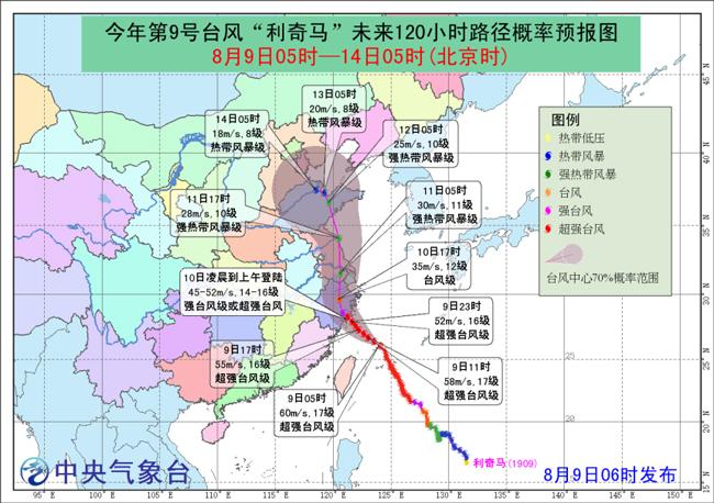 """""""利奇马""""将向浙江沿海靠近 北方地区将有较强降水过程"""