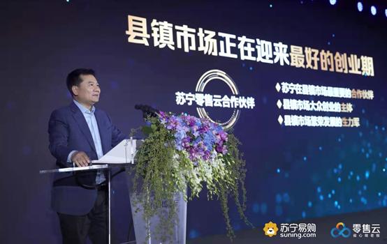 苏宁张近东:2021年零售云开至12000店,抢抓县镇市场机遇