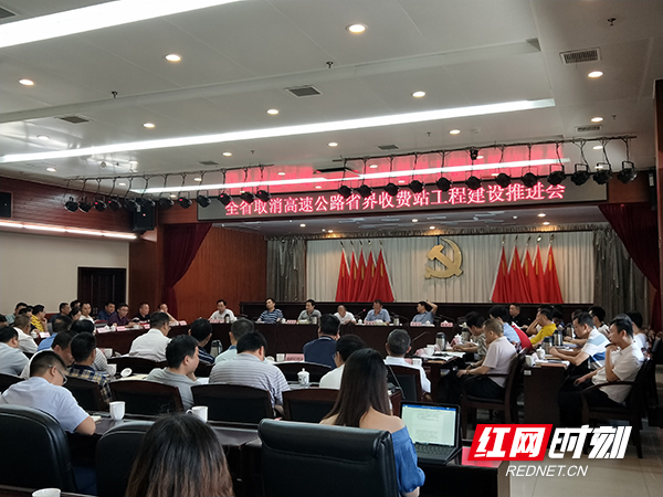 湖南:加快推进取消高速公路省界收费站工程建设