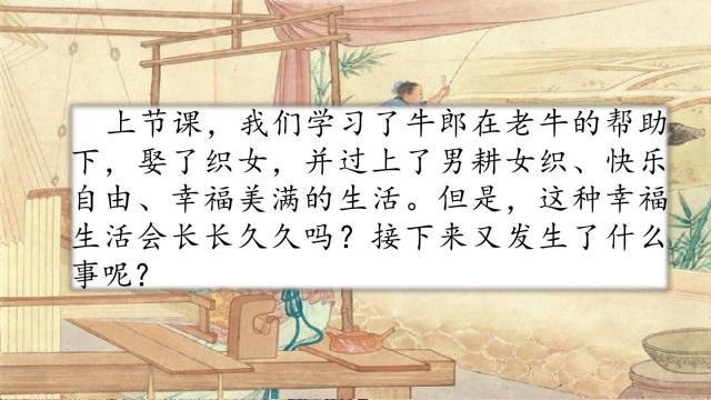 小学课文里的牛郎很猥琐?教材编审回应了,来看看这个神逻辑!