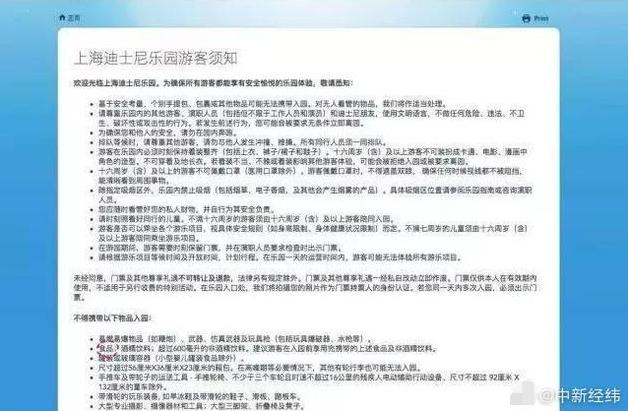 因禁止自带饮食_上海迪士尼被大学生告了!