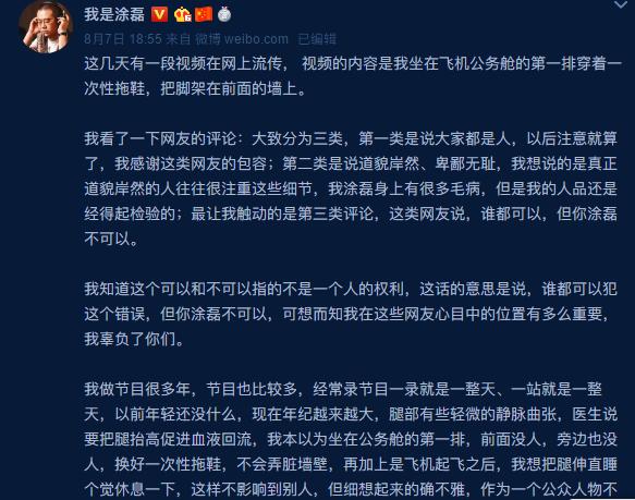 狐大医 |涂磊脚蹬机舱引注重,这个两亿人都得的病,却很少人注重…