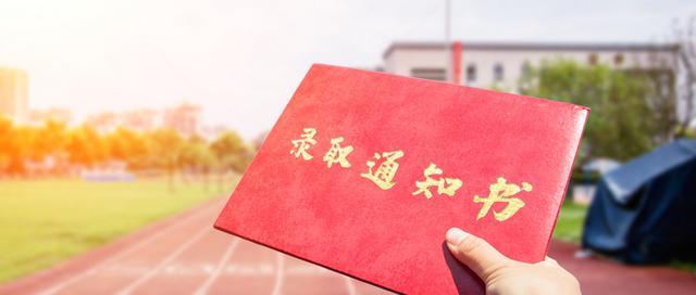 录取结束,山东2019年超过28万考生上本科