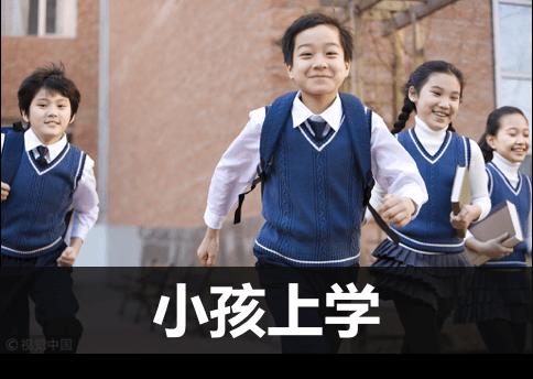 在落户天津之前,你知道在天津买房和上学的关系吗?