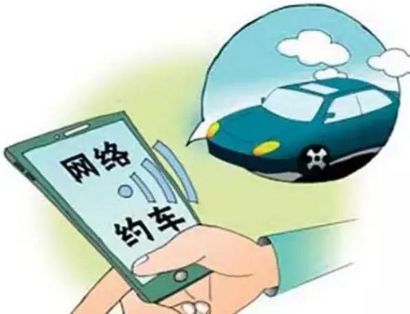 以案说法:私家车变网约车,保险公司拒赔获支持