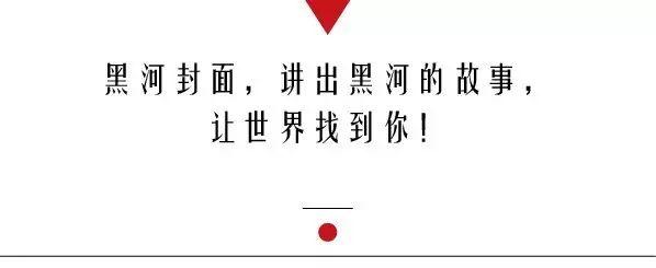 黑龙江省人民政府:我省撤销嫩江县设立县级嫩江市!