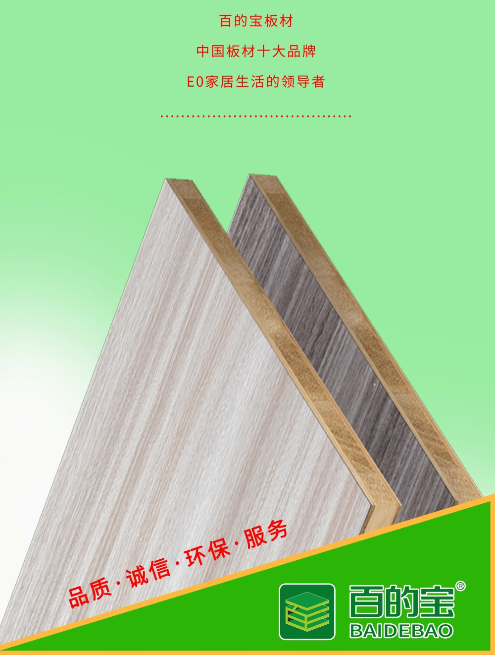 中国十大板材品牌百的宝:晋升品牌代价捉住产物品质是关头