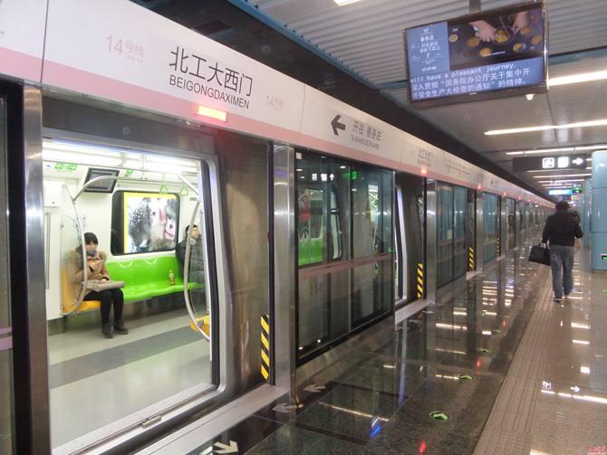 北京乘坐地铁支持微信支付宝购票