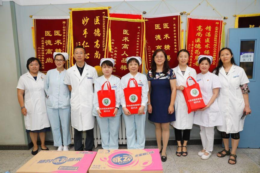 <b>?【助力医改清凉一夏】北京市医管中心领导来我院看望慰问一线职工</b>