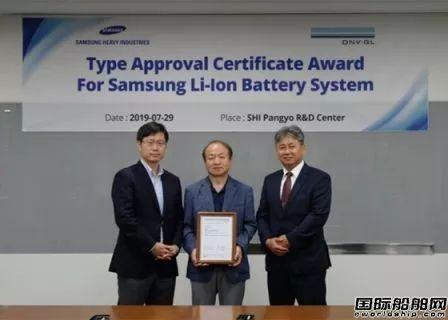 进军新能源船市场!三星重工船用锂电池动力系统获DNV GL型式认证