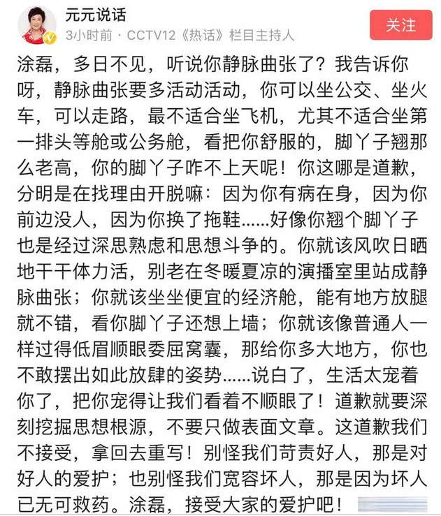 """涂磊道歉后,遭央视女主播补刀:""""不接受道歉,回去重写""""!"""