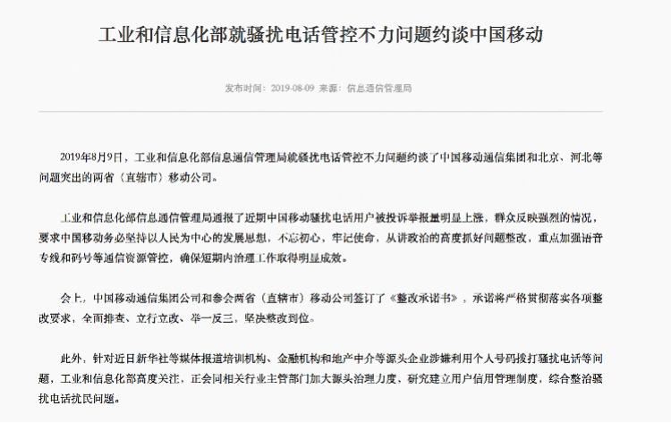 """工信部再约谈中国移动:骚扰电话管控不力,""""95""""号码明显抬头"""