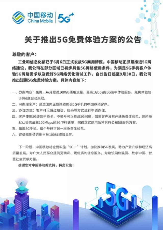 中国移动率先发布5G体验,凡是符合条件,可以收费体验5G