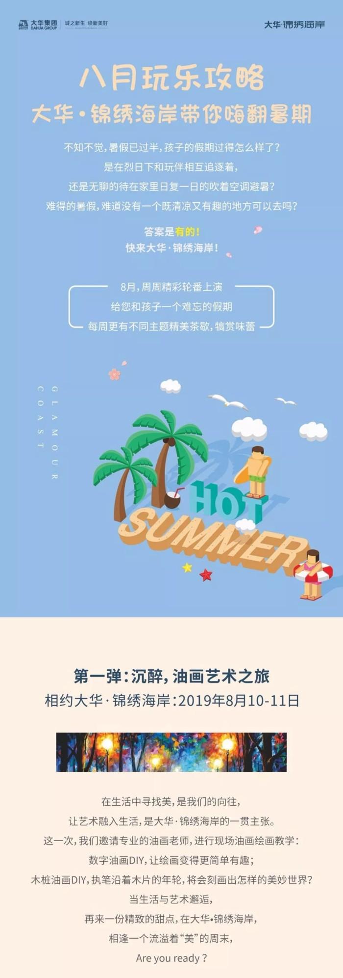 大华·锦绣海岸——八月游玩攻略 带你嗨翻暑假