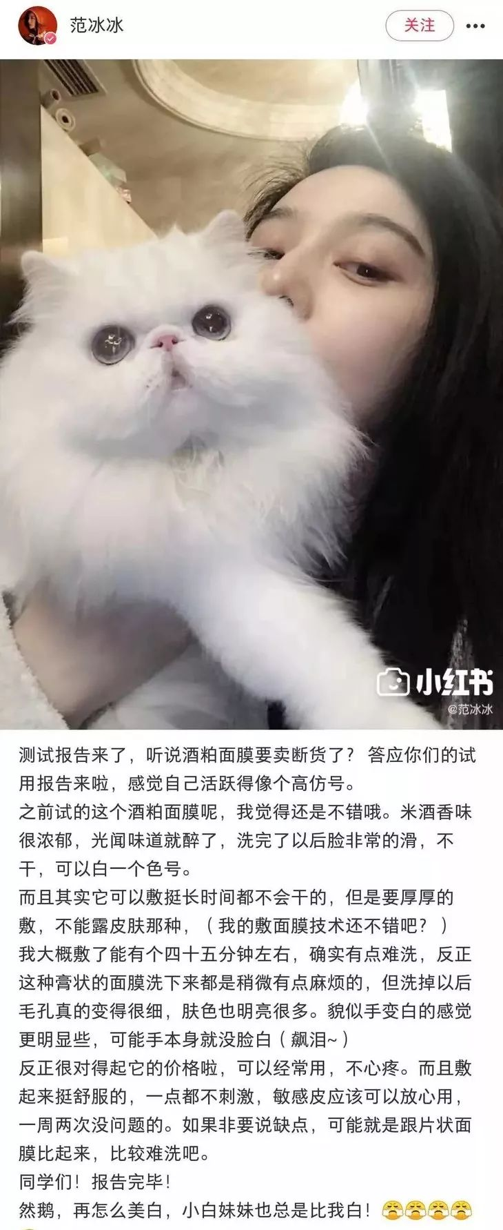 范冰冰七夕晒自拍,网友:好看到哭