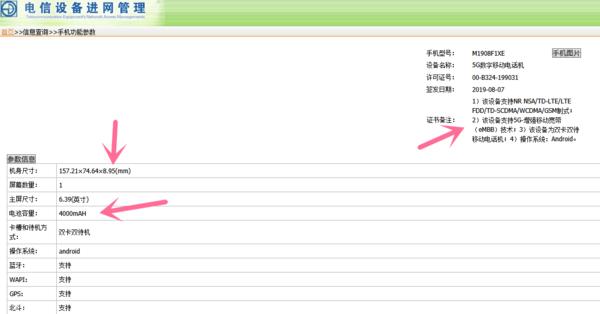"<b>小米新机""证件照""曝光 2K级屏幕/米9同款设计/支持5G</b>"
