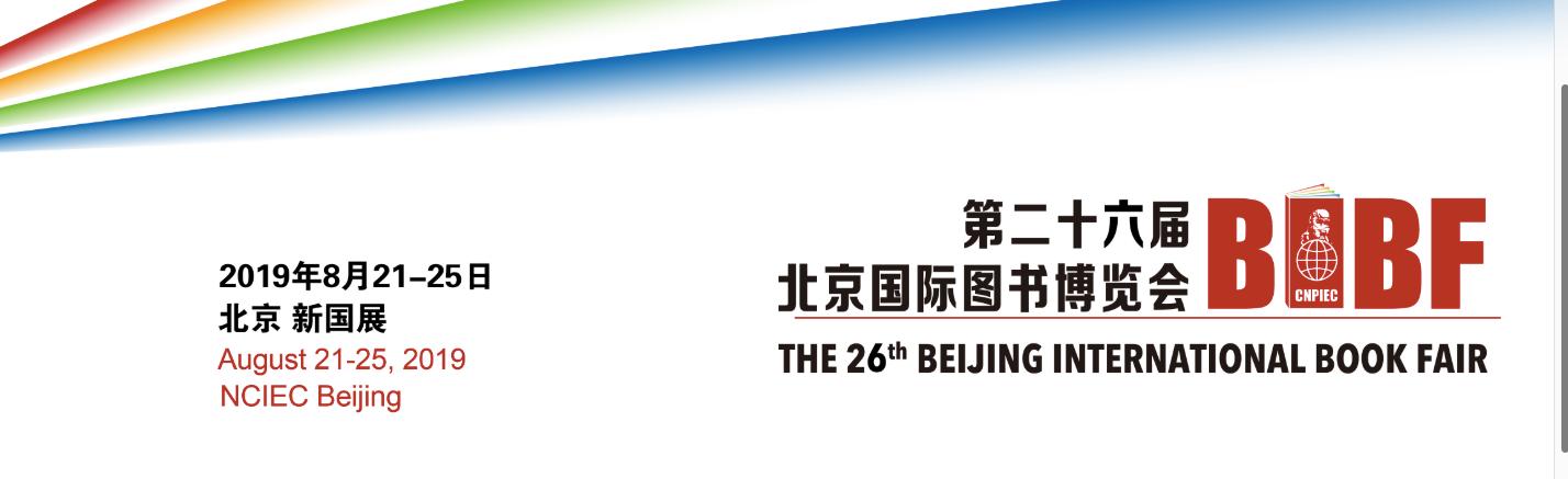 第二十六届北京国际图书博览会暨第十七届北京国际图书节即将启幕