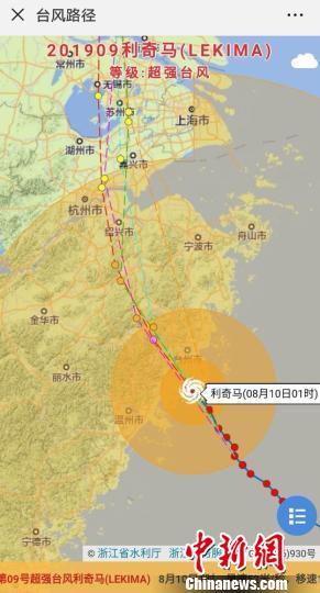 超前台风 利奇马 登陆浙江温岭 感觉房子在晃,不敢开窗
