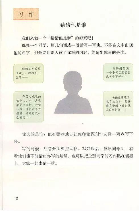 部编版三年级语文(上册)教材电子课本
