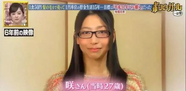 日本最省钱女孩:买下三栋楼,每日三餐只花10块钱!文化,历史!